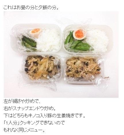 ホランさんのお弁当(画像は公式ブログをキャプチャ)
