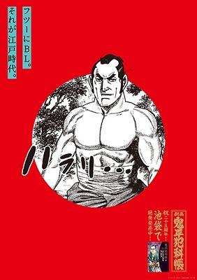 181129oniheiikebukuro - 鬼平犯科帳25周年ポスターが凄い!書店で見かけたら激レアらしい?