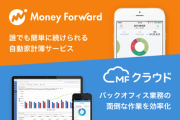 自動家計簿「マネーフォワード ME」&ビジネス向けクラウドサービス「マネーフォワード クラウドシリーズ」
