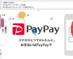 PayPayがお詫びを発表