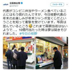 枝野代表が年末ジャンボ宝くじを購入