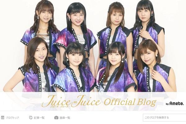 画像はJuice=Juiceのオフィシャルブログのキャプチャ