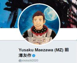 キャンペーンを実施した前澤社長のツイッターアカウントのキャプチャ