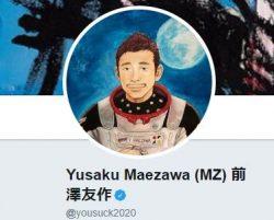 画像は前澤社長のツイッターをキャプチャ