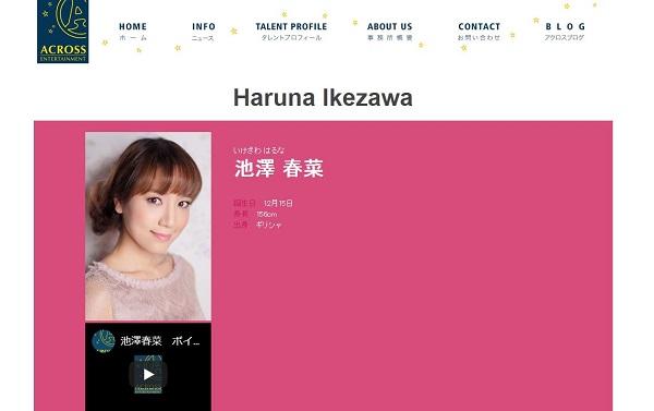 画像は池澤さんの所属するアクロスエンタテインメントの公式サイトのキャプチャ