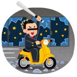 尾崎豊の「盗んだバイクで走り出す」が今さら物議