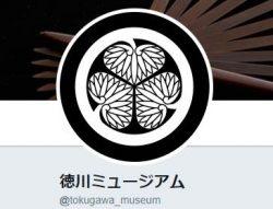 190221tokugawamuseumeye