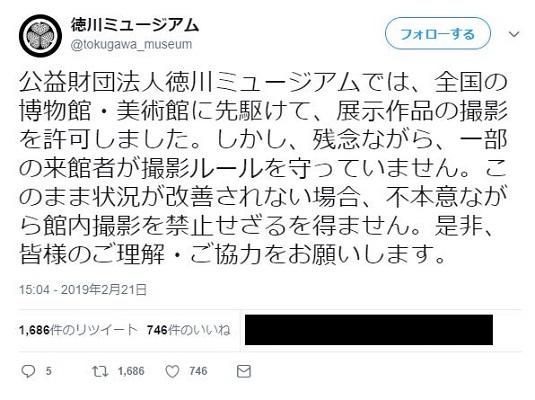 画像は徳川ミュージアムのツイッターのキャプチャ