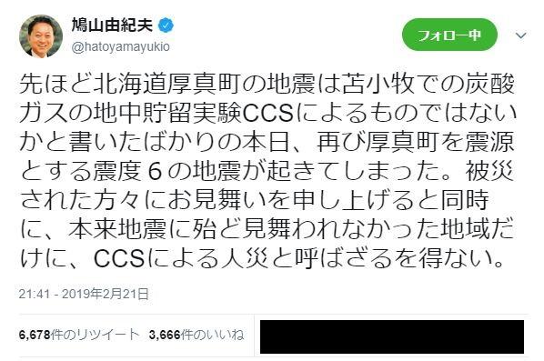 画像は鳩山元首相のツイッターのキャプチャ