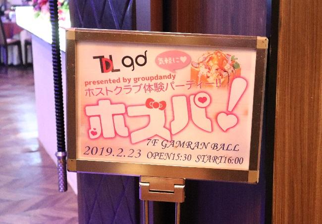 1部はパセラリゾーツ新宿本店で開催!