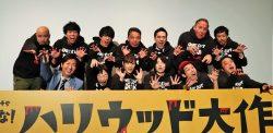 上田監督、中泉監督、有村さん、出演者らでゾンビポーズ