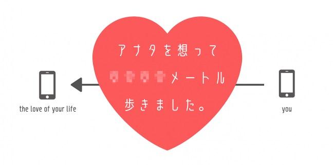 アプリ「愛してるの言葉じゃ足りないくらいに君が好きなので歩く」
