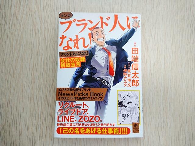 ZOZO田端氏のビジネス書「マンガ ブランド人になれ!」