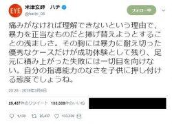 米津さんのツイートの1つ。黒塗りは編集部。