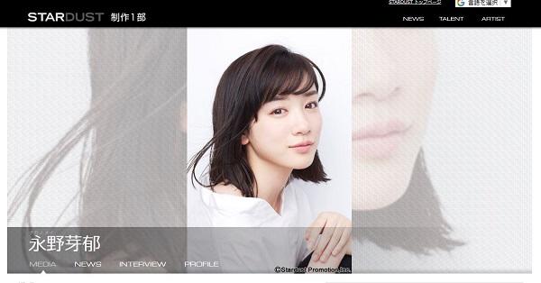 画像は永野芽郁さん所属事務所のサイトキャプチャ