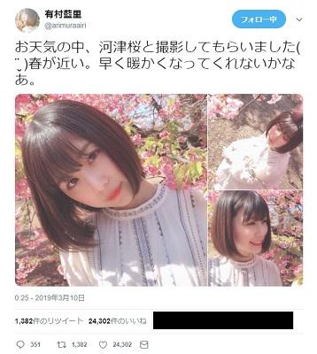 画像は有村さんのツイッターのキャプチャ。黒塗りは編集部。