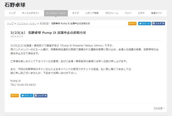 公式サイトに掲載された出演中止のお知らせ