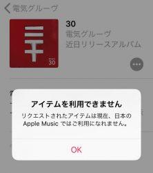 AppleMusicでは1月発売のアルバムが「利用できません」