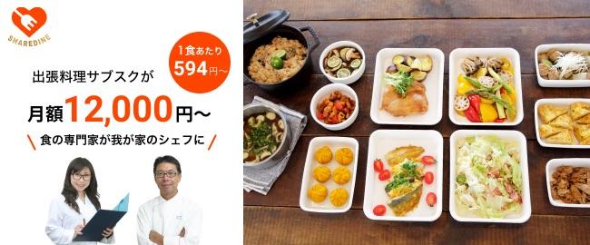 """【月額1万2000円~】手料理""""作り置き""""サービス登場"""