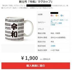 メルカリに出品されていた令和マグカップ。黒塗りは編集部。