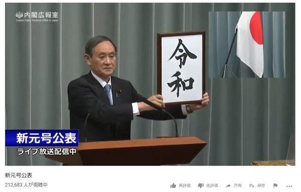 画像は首相官邸のユーチューブライブ配信のキャプチャ