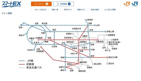画像はスマートEXのサイトから。尼崎まで行けます。