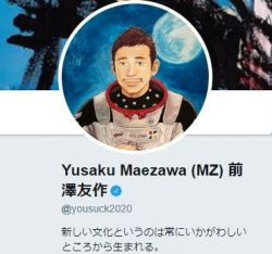 前澤さんのツイッターのキャプチャ。