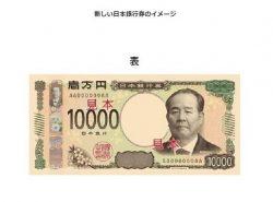 190409shibusawaeiichieye