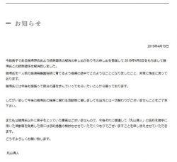丸山さんのサイトで発表された師弟関係解消の報告