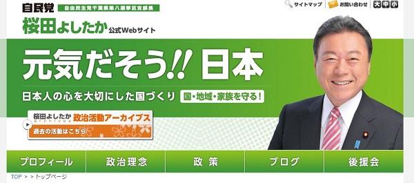 画像は桜田氏の公式サイトのキャプチャ