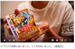 人気YouTuber「きまぐれクック」ヤフオクで遊戯王詐欺にあう