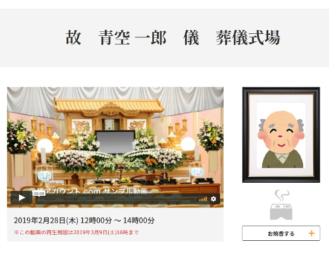 遠方でも故人を偲べる「オンライン葬儀」サービス開始