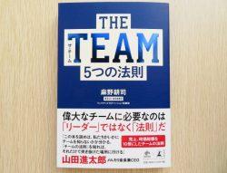 学術的根拠に裏打ちされたチームビルディングのコツが分かります