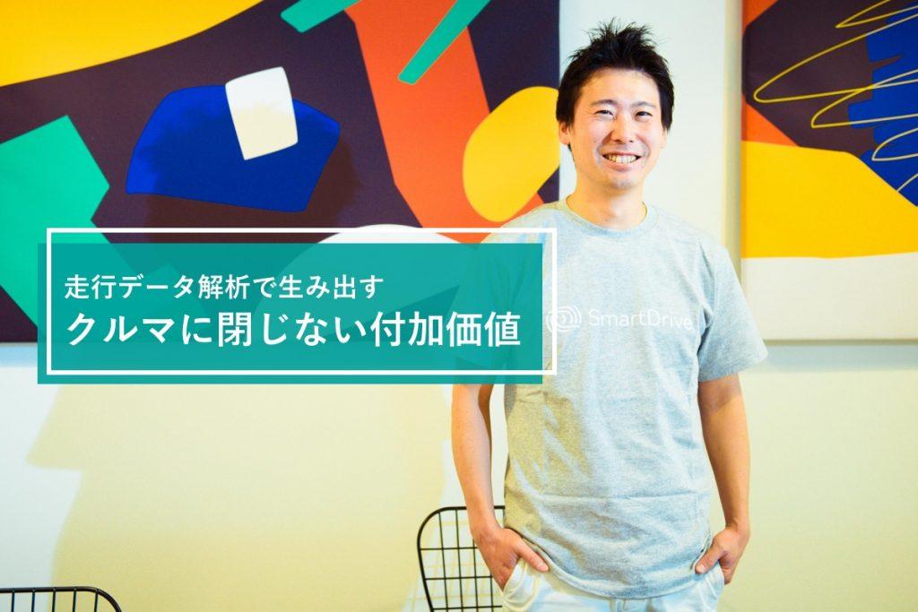 【元垣内 広毅】株式会社スマートドライブ 取締役 データ解析責任者