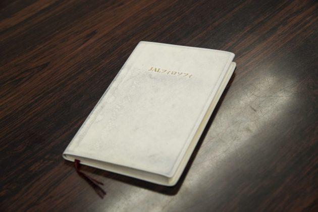 ▲稲盛会長は人生や仕事に対する考え方を「フィロソフィ」と呼ぶ。大田さんはJALのフィロソフィも作成し、手帳にして社員に配布した。
