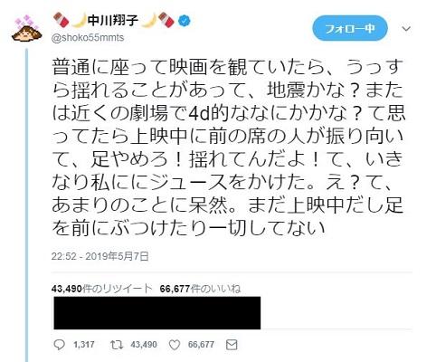 中川さんのツイートのキャプチャ