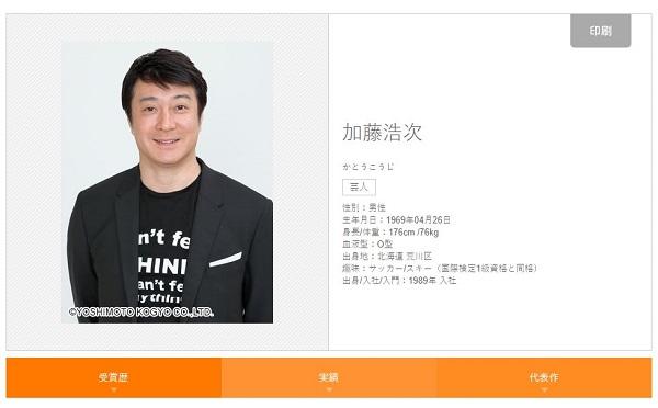 画像は加藤さんが所属する吉本興業公式サイトのキャプチャ