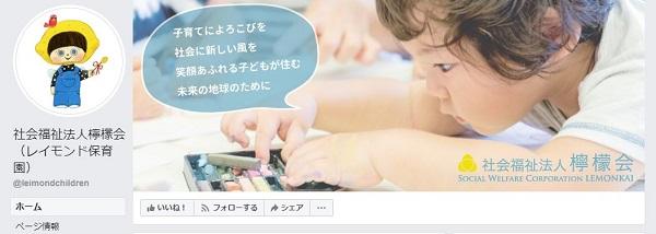 画像はお知らせが掲載されている檸檬会の公式フェイスブックのキャプチャ
