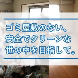 「ゴミ屋敷清掃士認定協会」が発足