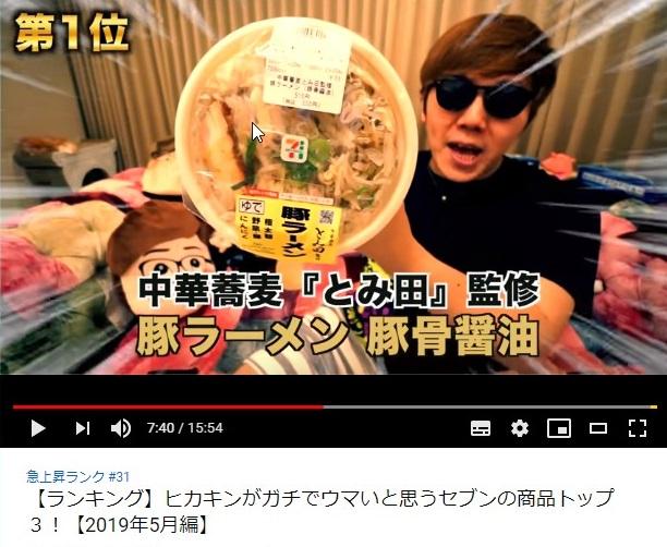 【YouTuber】ヒカキン、セブンの二郎系「豚ラーメン」を絶賛 「ニンニク臭いって食べない人は損してる」「コンビニのレベルじゃない」