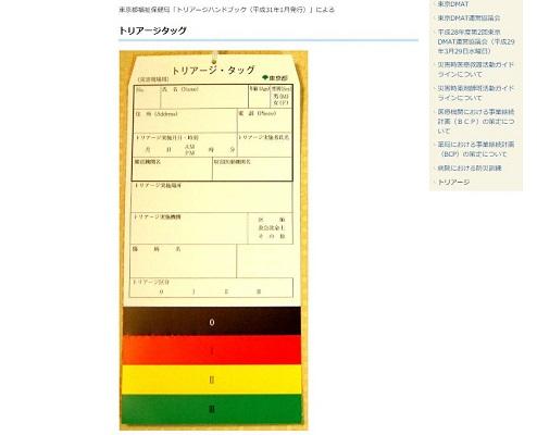 画像は東京都福祉保健局のサイトのキャプチャ