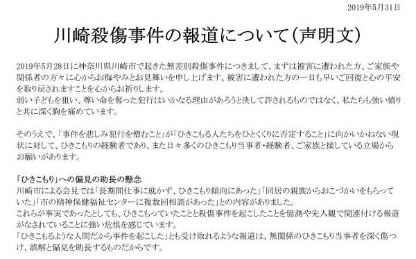 【川崎殺傷事件】「事件とひきこもりを短絡的に結びつけるような報道はしないで」 ひきこもり支援団体が声明