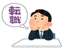 0624sowa fukidashi_tensyoku_man