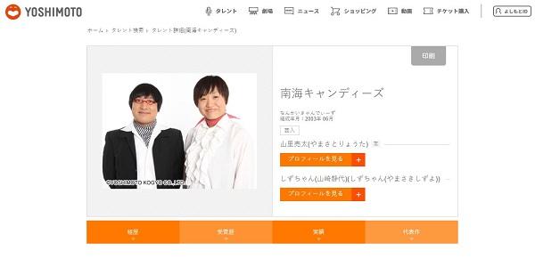 画像は吉本興業サイトのキャプチャ