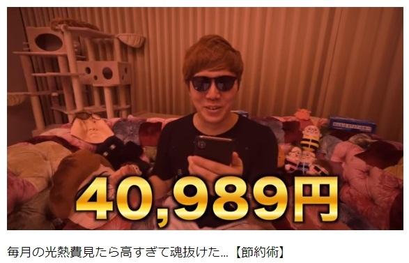 【YouTuber】ヒカキンの水道光熱費がやばい!1ヶ月で6万6447円 単身世帯平均の14倍