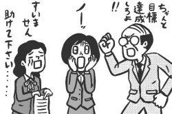 【働き方改革】企業の取り組みが雑すぎる!