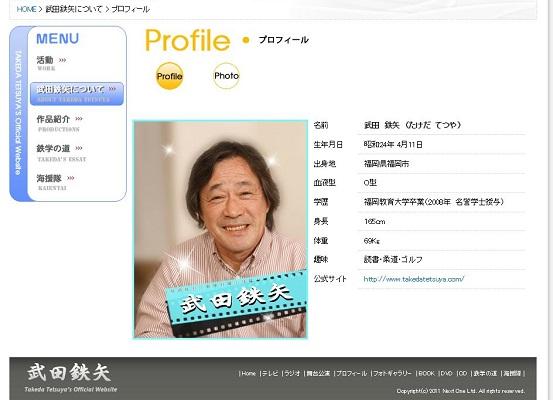 画像は武田さんの公式サイトのキャプチャ
