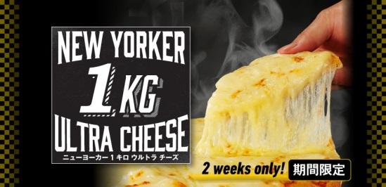 期間限定「ニューヨーカー1キロウルトラチーズ」