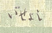 190620iseyoshieye