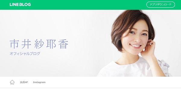 画像は市井さんの公式ブログのキャプチャ